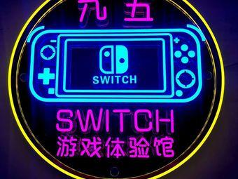 九五switch游戏体验馆(五一广场店)