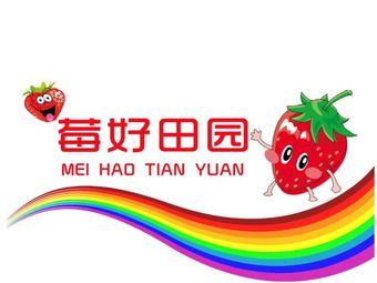 裕凌悦草莓采摘园