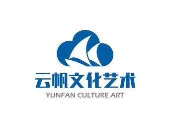 云帆文化艺术中心