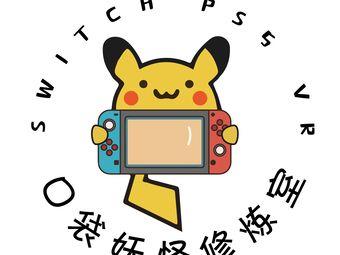 口袋妖怪修炼室PS·Switch·VR