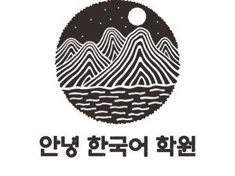 安宁韩语学院
