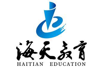 海天教育·考研考公