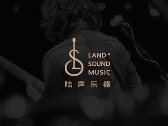 陸聲·現代音樂Land Sound Music