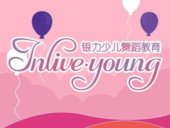 INLIVE•YOUNG银力少儿舞蹈教育(南通印象城店)