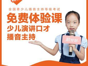 新梦想青少儿演讲口才培训中心