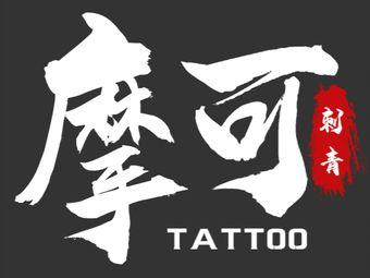 摩可刺青纹身