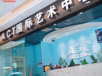 ACT国际艺术中心(文峰城市广场店)