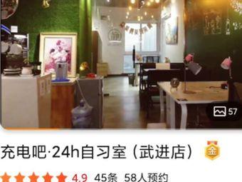 充电吧·24h自习室(常州大学店)