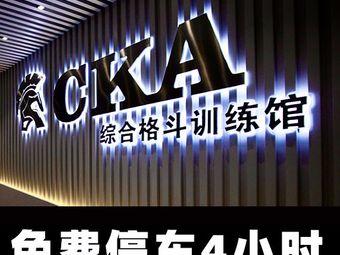 CKA综合格斗训练馆(太原街太原里店)