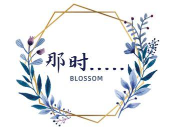那时Blossom花艺设计工作室