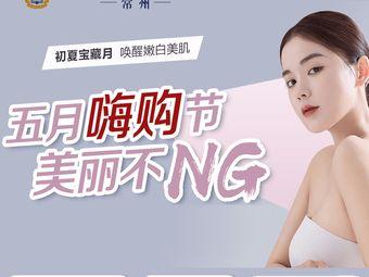 南京医科大学友谊整形外科医院(常州门诊部)