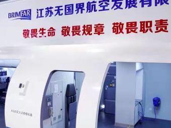 江苏无国界航空发展有限公司
