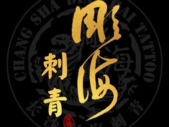 纹身·刺青/彫海刺青tattoo