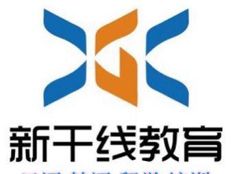 郑州新干线小语种培训学校(紫荆山校区)