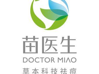苗医生专业祛痘·皮肤管理(万达店)