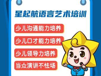 星起航语言艺术·少儿语言口才(南坪百联上海城店)