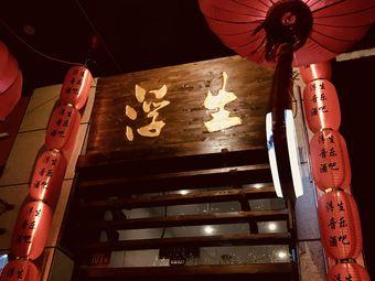 浮生音乐酒吧