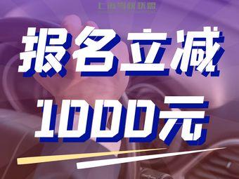 上海駕校聯盟·學車團隊(浦東店)