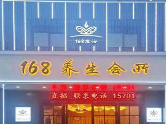 168养生会所(湾沚店)