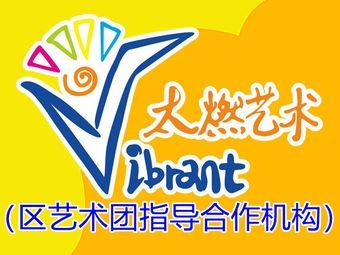 太燃国际少儿艺术(金山湖方直广场店)