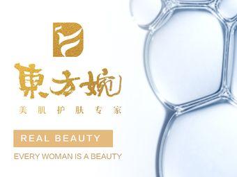 东方婉美肌护肤专家(顺达广场店)