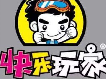 快乐玩家动漫游戏体验中心(朝阳天虹店)