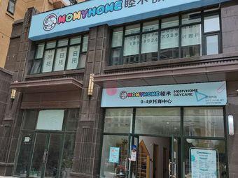 MOMYHOME睦米日托(二七中心店)