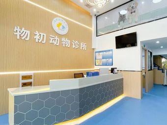 物初宠物医院·外科中心
