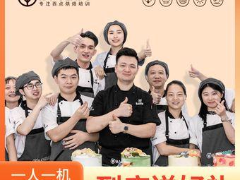 熳点西点蛋糕烘焙学校(重庆校区)