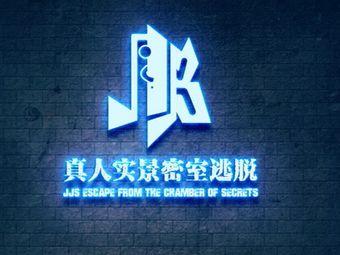 JJK真人实景密室(水井沟店)