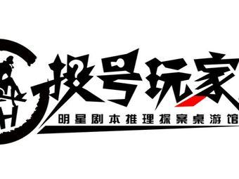 投号玩家明星剧本推理探案桌游馆(总店)