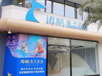 海帆亲子游泳(瑞祥店)