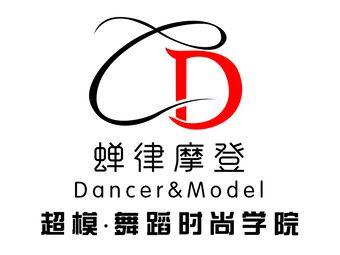 蝉律摩登丨模特形体礼仪•舞蹈培训