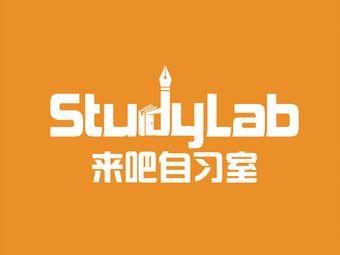 StudyLab来吧自习室