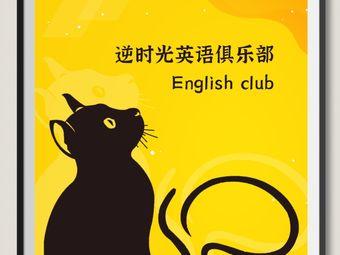 逆时光英语俱乐部