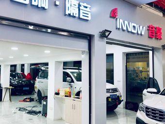 上海音豪专业汽车音响改装 隔音