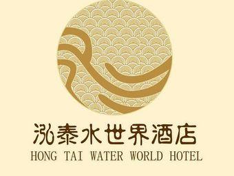 泓泰水世界酒店(南康店)