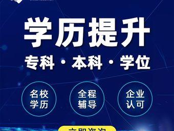 致学教育学历提升中心(重庆校区)