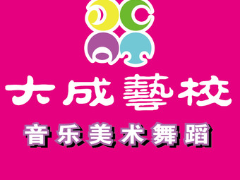 大成藝校舞蹈書畫器樂(徐匯校區)