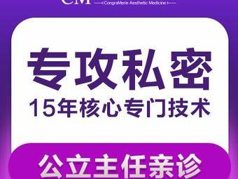 CM坤如玛丽·女性私密整形修复中心