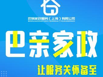 巴亲家政服务上海有限公司