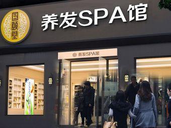 国颐堂养发SPA馆(中庚海德店)