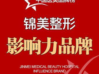 锦州医疗美容医院