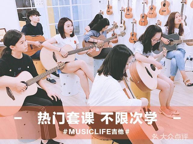 Musiclife音乐(上海音乐学院店)