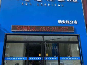 爱宠宠物医院(瑞安路分店)