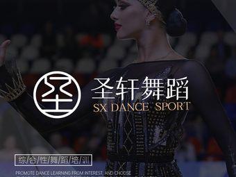 圣轩体育舞蹈