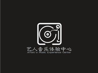 艺人音乐体验中心(怀特店)