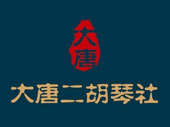 大唐二胡琴社
