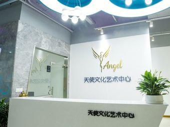 天使文化艺术中心