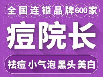 痘院长·祛痘·皮肤管理(中心广场店)